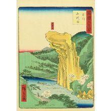 Utagawa Hiroshige II: Yamabushi Gorge, Mimasaka Province, from - Hara Shobō