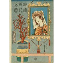 Utagawa Sadahide: Coral and oil painting, from - Hara Shobō