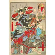 Kawanabe Kyosai: Yoshida Sawaemon Kanesada, from - Hara Shobō
