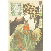 Tsukioka Yoshitoshi: Oto no miya, from - Hara Shobō