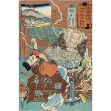 Utagawa Kuniyoshi: Atagawa, from - Hara Shobō