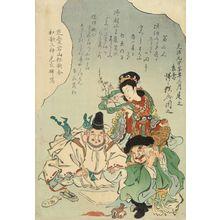 河鍋暁斎: Parody portrait of three immortal poets of poem competition at Shiba, 1864 - 原書房