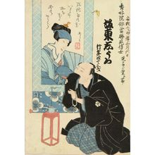 UNSIGNED: A memorial portrait of the actor Bando Shuka, 1855 - 原書房