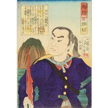 Tsukioka Yoshitoshi: Masaki Taizen Tokiyoshi, from - Hara Shobō