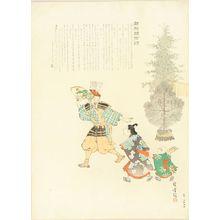 Tsukioka Kogyo: A scene of the New Year, an appendix of Miyako Newspaper, 1894 - Hara Shobō