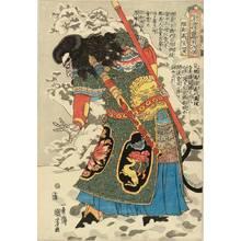 Utagawa Kuniyoshi: Shugumba Sensan, from - Hara Shobō