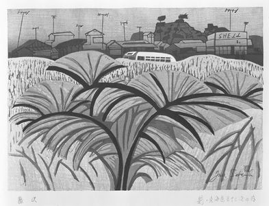 関野準一郎: View of Fujisawa, from the series Fifty-Three Stages of the Tôkaidô, Shôwa period, - ハーバード大学