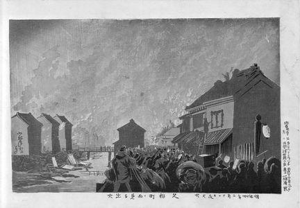 小林清親: Looking at the Great Fire from Hisamatsu-chô (Hisamatsu-chô nite miru shukka), Meiji period, - ハーバード大学