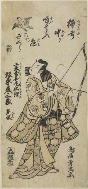 鳥居清満: Man Fitting Arrow to Bow, Edo period, mid 18th century - ハーバード大学