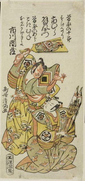鳥居清満: Actors Ichikawa Danzô as Soga no Gorô and Ichimura Uzaemon 8th as Soga no Jûro, Edo period, circa mid-late 1760s - ハーバード大学
