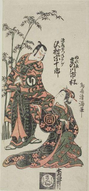 鳥居清満: Actors Sanogawa Ichimatsu and Sawamura Sôjûrô, Edo period, circa 1755-1765 - ハーバード大学