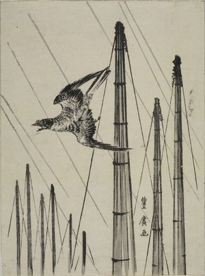 歌川豊広: FLYING CUCKOO AMONG BOAT MASTS - ハーバード大学