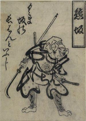鳥居清倍: PLAY BILLS OF KUMAZAKA, Edo period, circa early 18th century - ハーバード大学