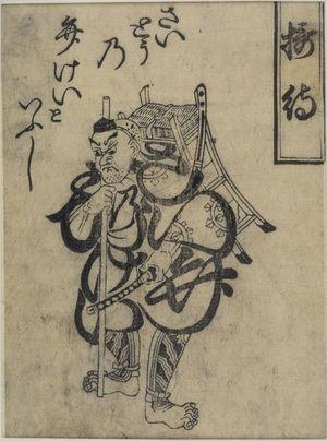 鳥居清倍: Settai, from a series of Play Bills of Kumazaka, Edo period, circa early 18th century - ハーバード大学