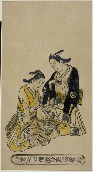Torii Kiyonobu I: Actors KAMIMURA KICHISSABURO AND ___, Edo period, - Harvard Art Museum