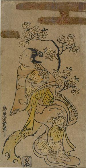 鳥居清倍: Oiran Seated on Cherry Tree Trunk, Edo period, datable to 1715 - ハーバード大学