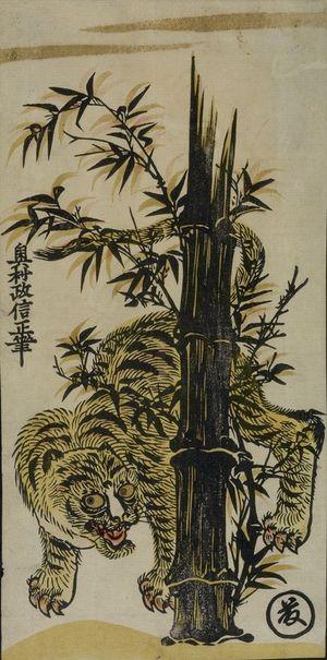 奥村政信: Tiger and Bamboo - ハーバード大学