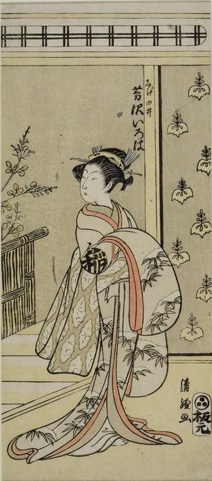 鳥居清経: NOOSHIZAWA IROHA, Edo period, dated 1767 - ハーバード大学