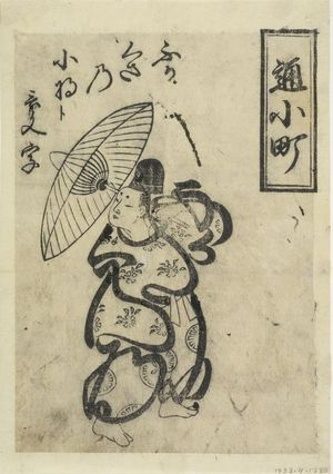 Torii Kiyomasu I: Kayoi Komachi, from a series of Play Bills of Kumazaka, Edo period, circa early 18th century - Harvard Art Museum