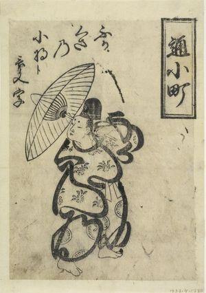 鳥居清倍: Kayoi Komachi, from a series of Play Bills of Kumazaka, Edo period, circa early 18th century - ハーバード大学