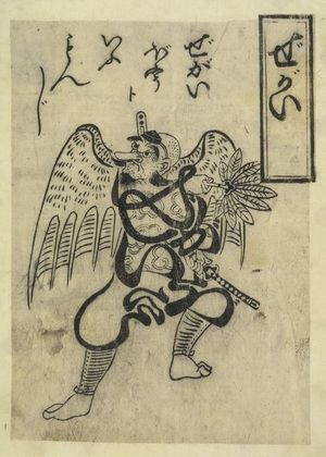 Torii Kiyomasu I: Zegai, from a series of Play Bills of Kumazaka, Edo period, circa early 18th century - Harvard Art Museum