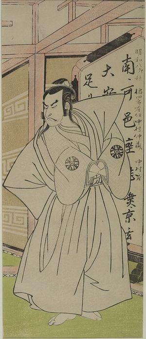 勝川春章: Actor Nakamura Nakazô AS TACHIBANA SHIRO ARITO - ハーバード大学