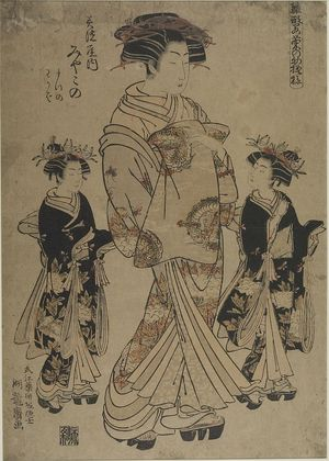 Isoda Koryusai: Courtesan Miyakono of the Minoya (Minoya uchi Miyakono) with Kamuro Matsuno and Wakaba, from the series Models for Fashion: New Year Designs (Hinagata wakana no hatsu moyô), Edo period, circa 1778-1780 (An'ei 7-9) - Harvard Art Museum