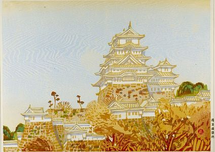 橋本興家: Autumn at Himeji Castle, Shôwa period, dated 1949 - ハーバード大学