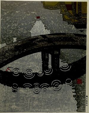 Okiie: Stone Bridge (Ishibashi), Shôwa period, dated 1960 - Harvard Art Museum