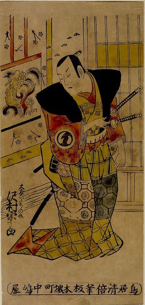 Torii Kiyomasu I: Actor as Standing Samurai - Harvard Art Museum