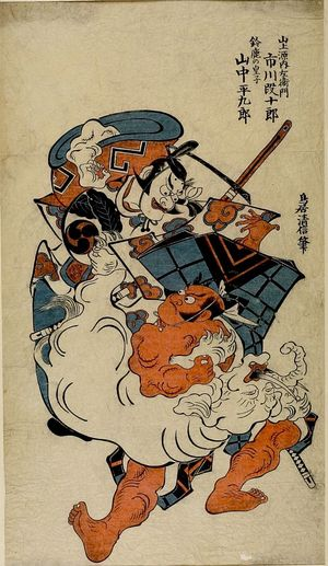 Torii Kiyonobu I: THE DEATH OF PRINCE SUZUKA, Late Edo period, 1815 - Harvard Art Museum