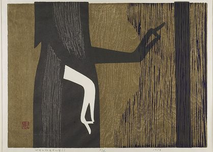 朝井清: Tenderness, Shôwa period, dated 1959 - ハーバード大学