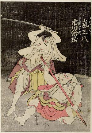 勝川春亭: Actors ARASHI SAMPACHI AND ICHIKAWA YAOZO - ハーバード大学
