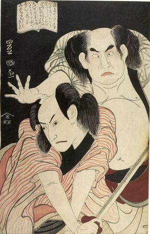 Utagawa Toyokuni I: Actors Kataoka Nizaemon as Aburaya Kuheiji and Ichikawa Yaozô 3rd as Tenjiku Tokube - Harvard Art Museum