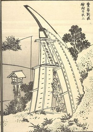 Katsushika Hokusai: A Noble's Villa - Fuji at Sunamura (Kika bessô Sunamura no Fuji): Half of detatched page from One Hundred Views of Mount Fuji (Fugaku hyakkei) Vol. 3, Edo period, circa 1835-1847 - Harvard Art Museum