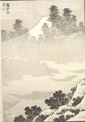 葛飾北斎: Fuji in Mist (Muchû no Fuji): Detatched page from One Hundred Views of Mount Fuji (Fugaku hyakkei) Vol. 1, Edo period, 1834 (Tempô 5) - ハーバード大学