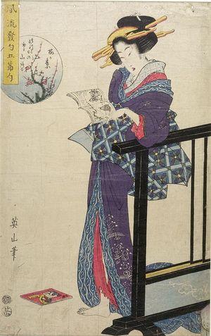 菊川英山: Woman Reading a Book, Late Edo period, circa early to mid 19th century - ハーバード大学