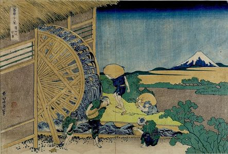 葛飾北斎: Waterwheel at Onden (Onden no suisha), from the series Thirty-Six Views of Mount Fuji (Fugaku sanjûrokkei), Late Edo period, circa 1829-1833 - ハーバード大学