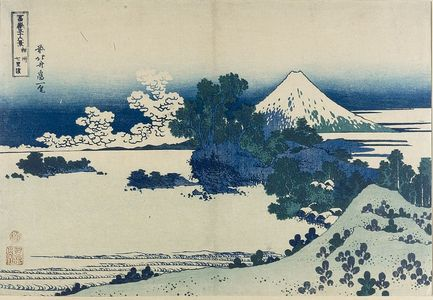 Katsushika Hokusai: Shichiri Beach in Sagami Province (Sôshû shichiri-ga-hama), from the series Thirty-Six Views of Mount Fuji (Fugaku sanjûrokkei), Late Edo period, circa 1829-1833 - Harvard Art Museum
