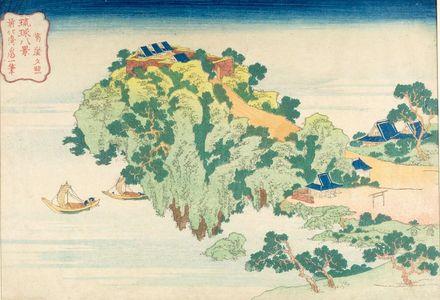 Katsushika Hokusai: JUNGAU HUSHO, from the series Eight Views of the Ryûkyû Islands (Ryûkyû hakkei) - Harvard Art Museum