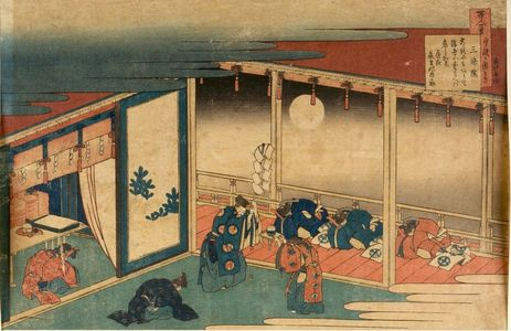 Katsushika Hokusai: THE HUNDRED POEMS EXPLAINED BY THE NURSE.