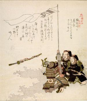 窪俊満: Nitta Yoshisada Throwing Sword into the Sea (Inamura ga Saki ni Yoshisada wadatsumi e hakase sasage tamô), from the series Chronicles of Kamakura (Kamakura shi), with poems by Tawara Mitsumori and Chobotei no Kojin, Edo period, circa 1813 - ハーバード大学