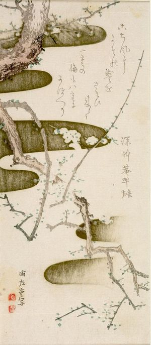 窪俊満: Plum Blossoms Over Stream, with poem by Fukakusaun Hayao, Edo period, circa early 19th century - ハーバード大学