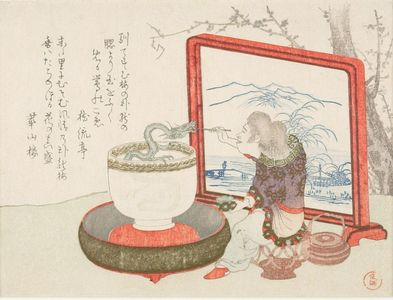 窪俊満: Chinese Boy Feeding Dragon, with poems by Chiurutei and Kansanro, Edo period, probably 1809 (Bunka 5, Year of the Dragon) - ハーバード大学