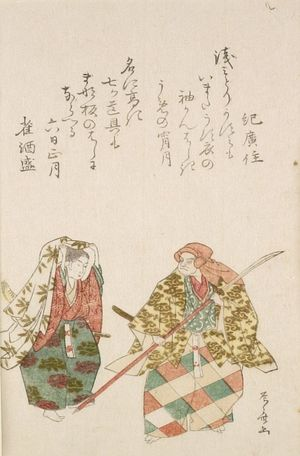 柳々居辰斎: Ushiwaka and Benkei, from the series The Classic Nô Dances - ハーバード大学