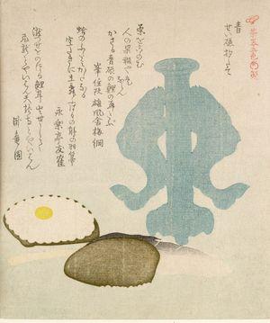 窪俊満: Blue Celadon Ladle Stand (Ao seiji shakutate), from the series Five Colors of Tea Utensils (Chaki goshiki shose), with poems by Yufusha Umetsuna, Eirakutei Tomozuru and Garyuen, Edo period, circa 1817-1819 - ハーバード大学