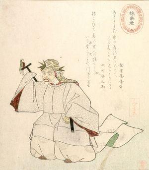 Takashima Chiharu: Chinese Clasical Dances - Saisoro - Harvard Art Museum