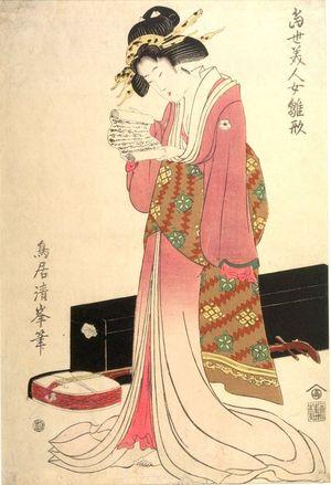 Torii Kiyomine: COURTESAN STANDING READING SCROLL - Harvard Art Museum