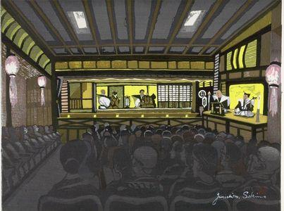 関野準一郎: Puppet Show, Shôwa period, dated 1960 - ハーバード大学