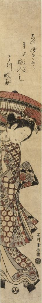 Ishikawa Toyonobu: Woman Walking with Parasol, Edo period, circa 1740s? - Harvard Art Museum
